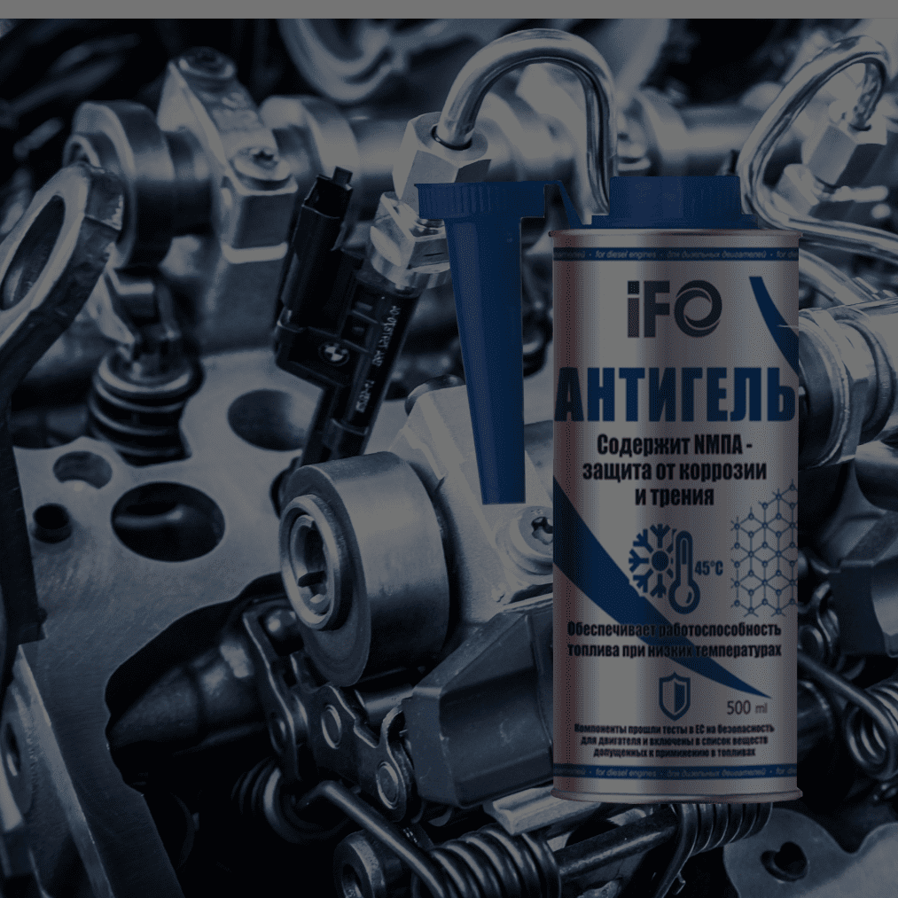 Diesel Fuel Antigel additive, Антигель для дизеля
