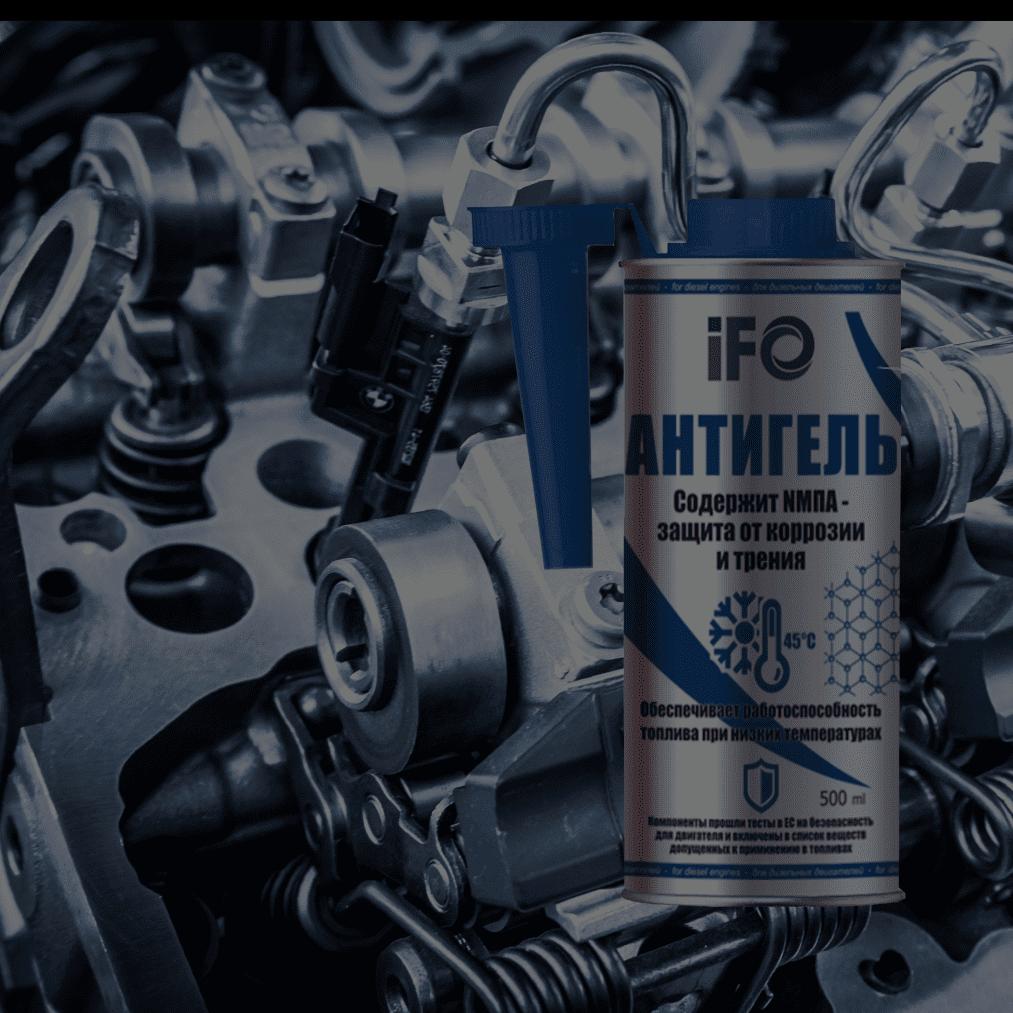 Diesel Fuel Antigel additive, Антигель для дизеля